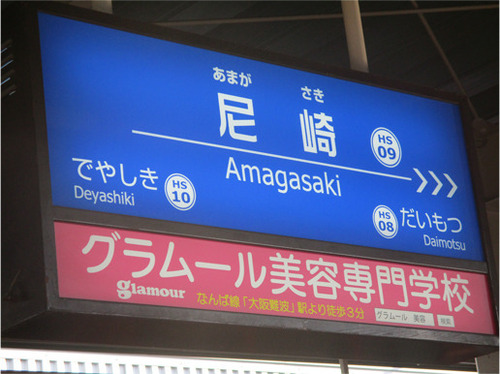 尼崎駅.jpg