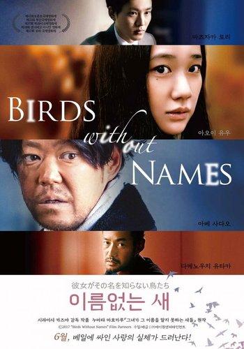 彼女がその名を知らない鳥たち_이름없는 새.jpg