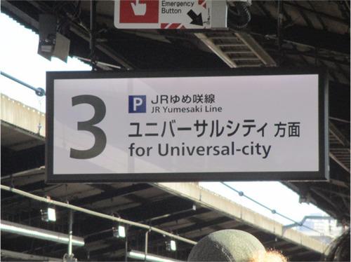 西九条3ばんJRゆめ咲線.jpg