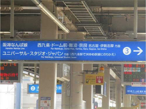 阪神なんば線西九条方面.jpg