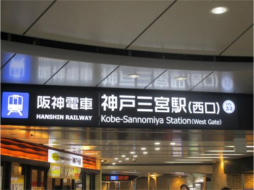 阪神三宮西口.jpg