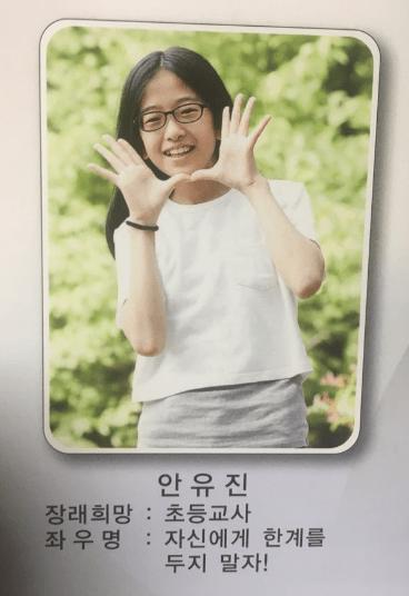 アン・ユジンの子供時代안유진1 (5).png