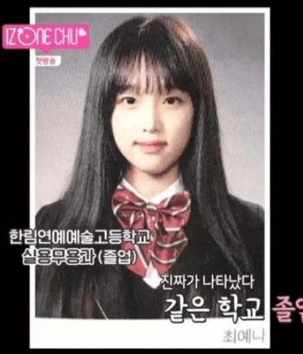 チェ・イェナの子供時代최예나9.png