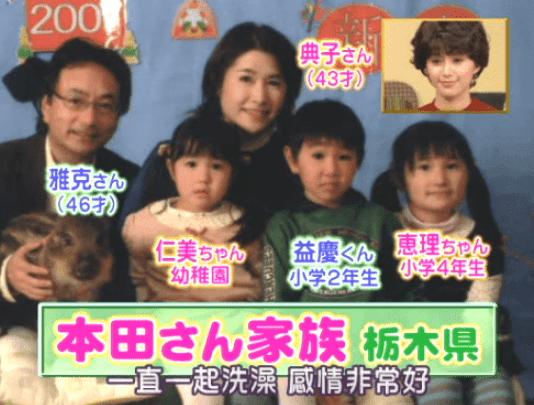 アイズワン本田仁美の子供時代히토미4 (1).png