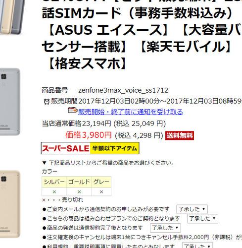 zenphone3max_2_03.jpg